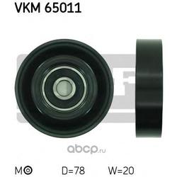 Ролик натяжителя ремня агрегатов (Skf) VKM65011