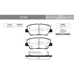 Колодки тормозные дисковые задние, комплект (Goodwill) 2116R