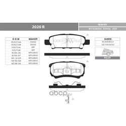 Колодки тормозные дисковые задние, комплект (Goodwill) 2020R