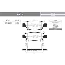 Колодки тормозные дисковые задние, комплект (Goodwill) 2037R