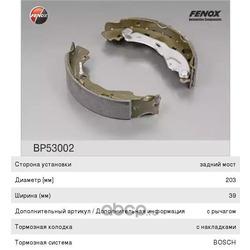 КОЛОДКИ ТОРМОЗНЫЕ БАРАБАННЫЕ FENOX (FENOX) BP53002