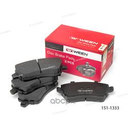 Тормозные колодки дисковые передние (Ween) 1511333