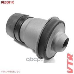 Сайлентблок подрамника передней подвески (VTR) RE0301R