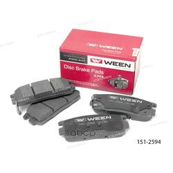 Колодки дисковые (Ween) 1512594