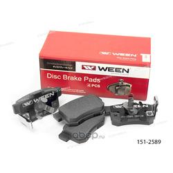 Тормозные колодки дисковые задние (Ween) 1512589