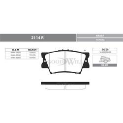 Колодки тормозные дисковые задние, комплект (Goodwill) 2114R