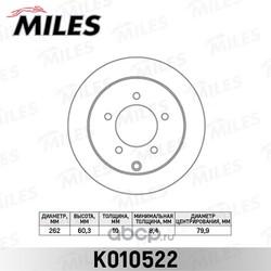 Диск тормозной MITSUBISHI LANCER 08- задний D=262мм. (Miles) K010522