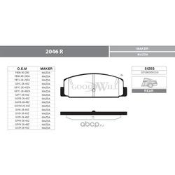 Колодки тормозные дисковые задние, комплект (Goodwill) 2046R