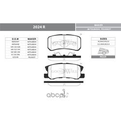 Колодки тормозные дисковые задние, комплект (Goodwill) 2024R