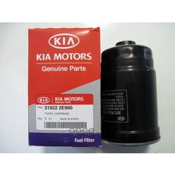 Фильтр топливный TUCSON 2.0/SPG II/CER/SANTA FE-06/SPG III 1.7/PORTER II (дизель (Hyundai-KIA) 319222E900