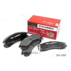 Тормозные колодки дисковые передние (Ween) 1511357