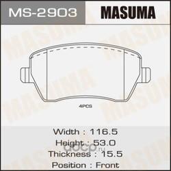 Колодки тормозные (Masuma) MS2903