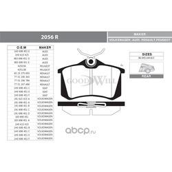 Колодки тормозные дисковые задние, комплект (Goodwill) 2056R