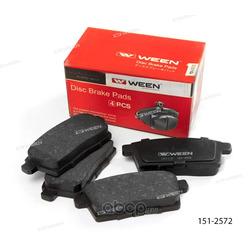Колодки дисковые (Ween) 1512572