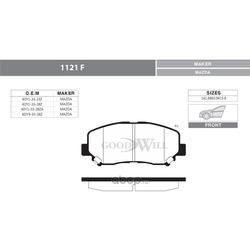 Колодки тормозные дисковые передние, комплект (Goodwill) 1121F