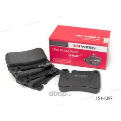 Тормозные колодки дисковые передние (Ween) 1511297