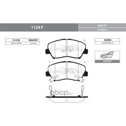 Колодки тормозные дисковые передние, комплект (Goodwill) 1124F