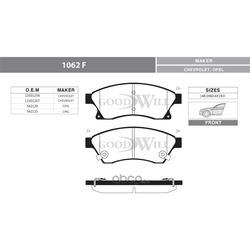Колодки тормозные дисковые передние, комплект (Goodwill) 1062F
