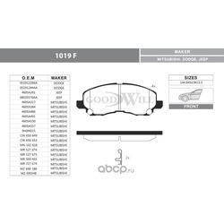Колодки тормозные дисковые передние, комплект (Goodwill) 1019F