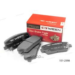 Колодки дисковые (Ween) 1512598