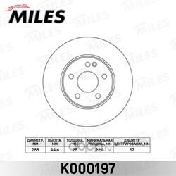 Диск тормозной MERCEDES A-CLASS W169/B-CLASS W245 04- передний вент.D=288мм. (Miles) K000197