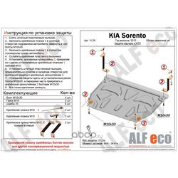 Защита картера (AlfEco) ALF1128ST