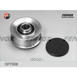 Механизм свободного хода генератора (FENOX) OP7006