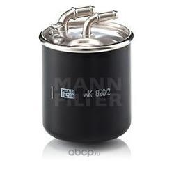 Фильтр топливный (MANN-FILTER) WK8202X