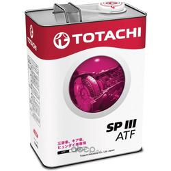 Масло трансм. TOTACHI ATF SP III АКПП Синтетика, 4л (TOTACHI) 4562374691100