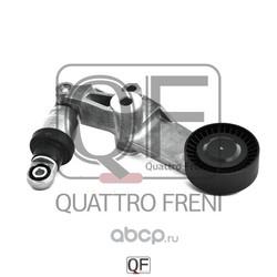 НАТЯЖИТЕЛЬ ПРИВОДНОГО РЕМНЯ (QUATTRO FRENI) QF00100197