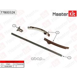 Комплект цепи ГРМ(без звездочек) (MasterKit) 77B0032K