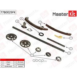 Комплект цепи ГРМ (MasterKit) 77B0029FK