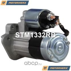 Стартер оригинальный восстановленный (Motorherz) STM1332RB