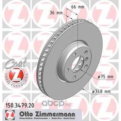 """Диск тормозной вентилируемый, """"Coat Z (Zimmermann) 150347920"""