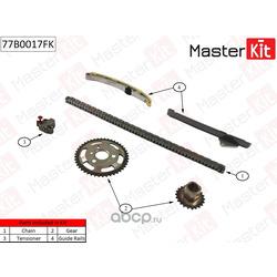 Комплект цепи ГРМ (MasterKit) 77B0017FK