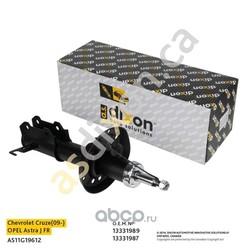 Амортизатор передний правый (a.s.dixon) AS11G19612