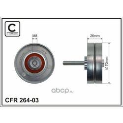 Ролик натяж-ля ремня (CAFFARO) 26403