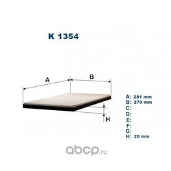Фильтр, воздух во внутренном пространстве (Filtron) K1354