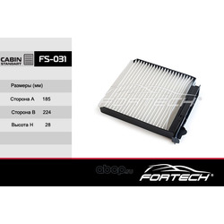 Фильтр салонный (Fortech) FS031