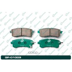 Колодки тормозные (GBRAKE) GP01003