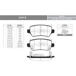 Колодки тормозные дисковые задние, комплект (Goodwill) 2101R