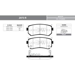 Колодки тормозные дисковые задние, комплект (Goodwill) 2073R