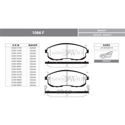 Колодки тормозные дисковые передние, комплект (Goodwill) 1086F