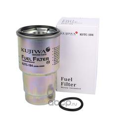 Фильтр топливный KUJIWA 2339033060 TOYOTA (KUJIWA) KUTC184