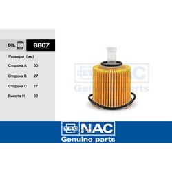 Фильтр масляный двигателя (Nac) 8807