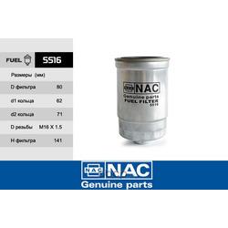 Фильтр топливный (Nac) 5516
