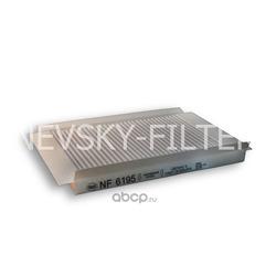 Фильтр салона (NEVSKY FILTER) 6195