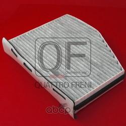салонный фильтр (QUATTRO FRENI) QF20Q00028