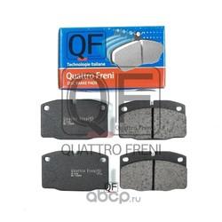 КОЛОДКИ ТОРМОЗНЫЕ FR БЕЗ ДАТЧИКА (QUATTRO FRENI) QF54400