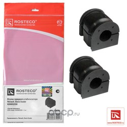 Втулка переднего стабилизатора (Rosteco) 20420